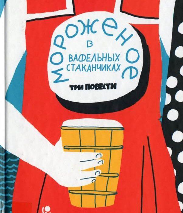 Russland |Marija Boteva: Eis in Waffelbechern