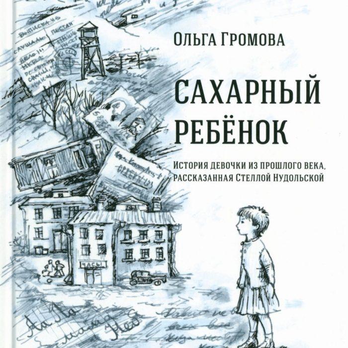 Russland |Ol'ga Gromova und Marija Pasternak: Zuckerkind