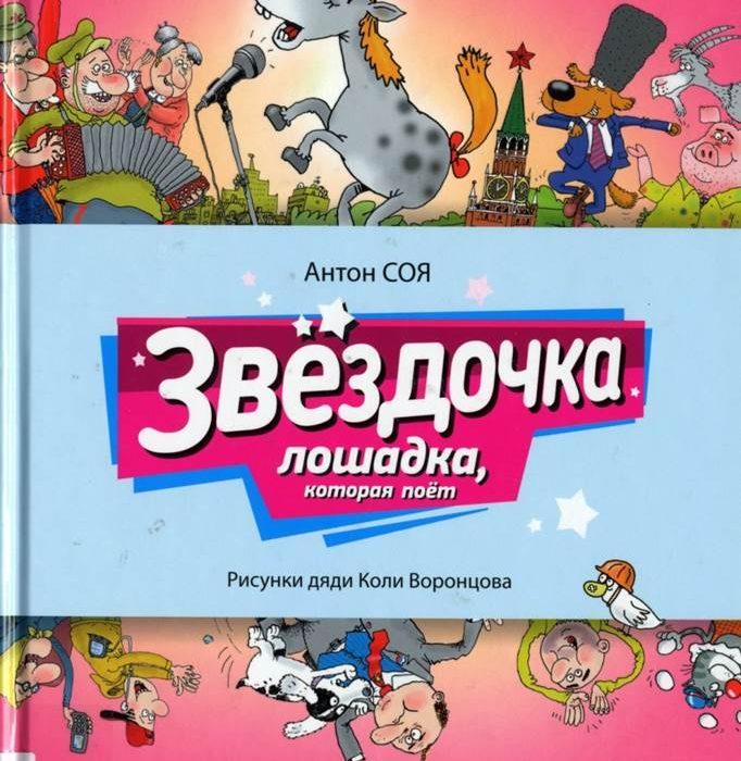 Russland | Anton Soja und Nikolaj Voroncov: Sternchen