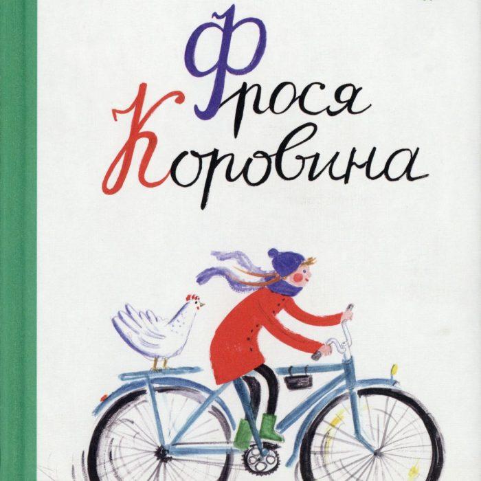 Russland |Stanislav Vostokov und Marija Voroncova: Frosja Korovina