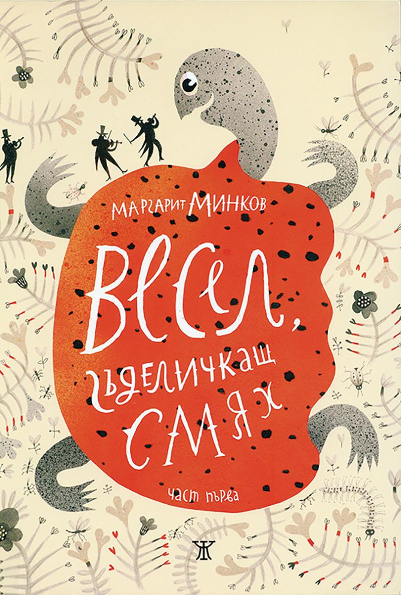 Vesel, gădeličkašt smjach. Čast părva, prikazki za deca (Vom freudigen Lachen gekitzelt. Erster Teil, Geschichten für Kinder) Book Cover