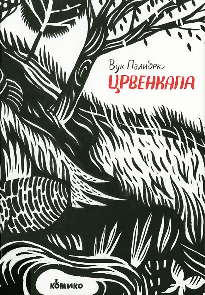 Crvenkapa (Rotkäppchen) Book Cover