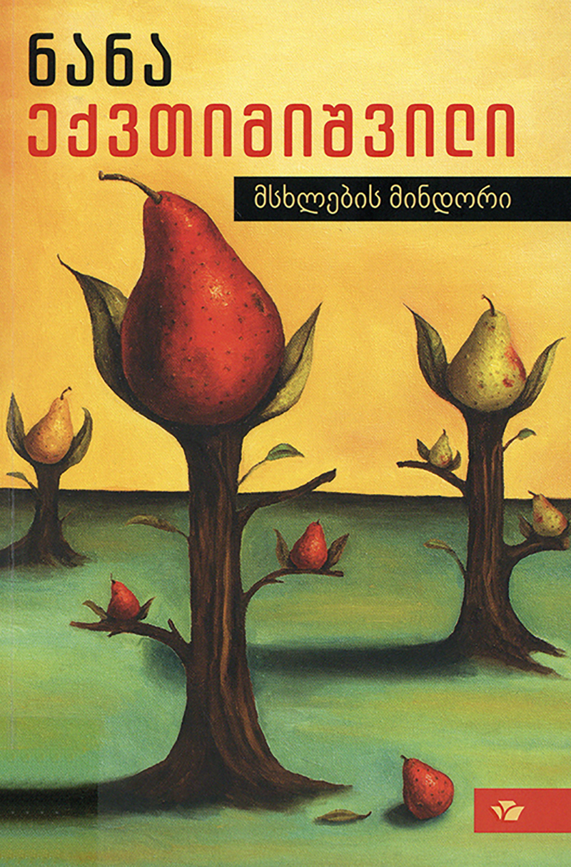 Msxlebis mindori (Das Birnenfeld) Book Cover
