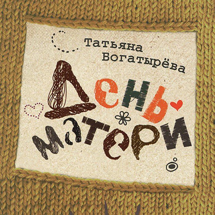 "Russland |Tat'jana Bogatyreva ""Muttertag"""