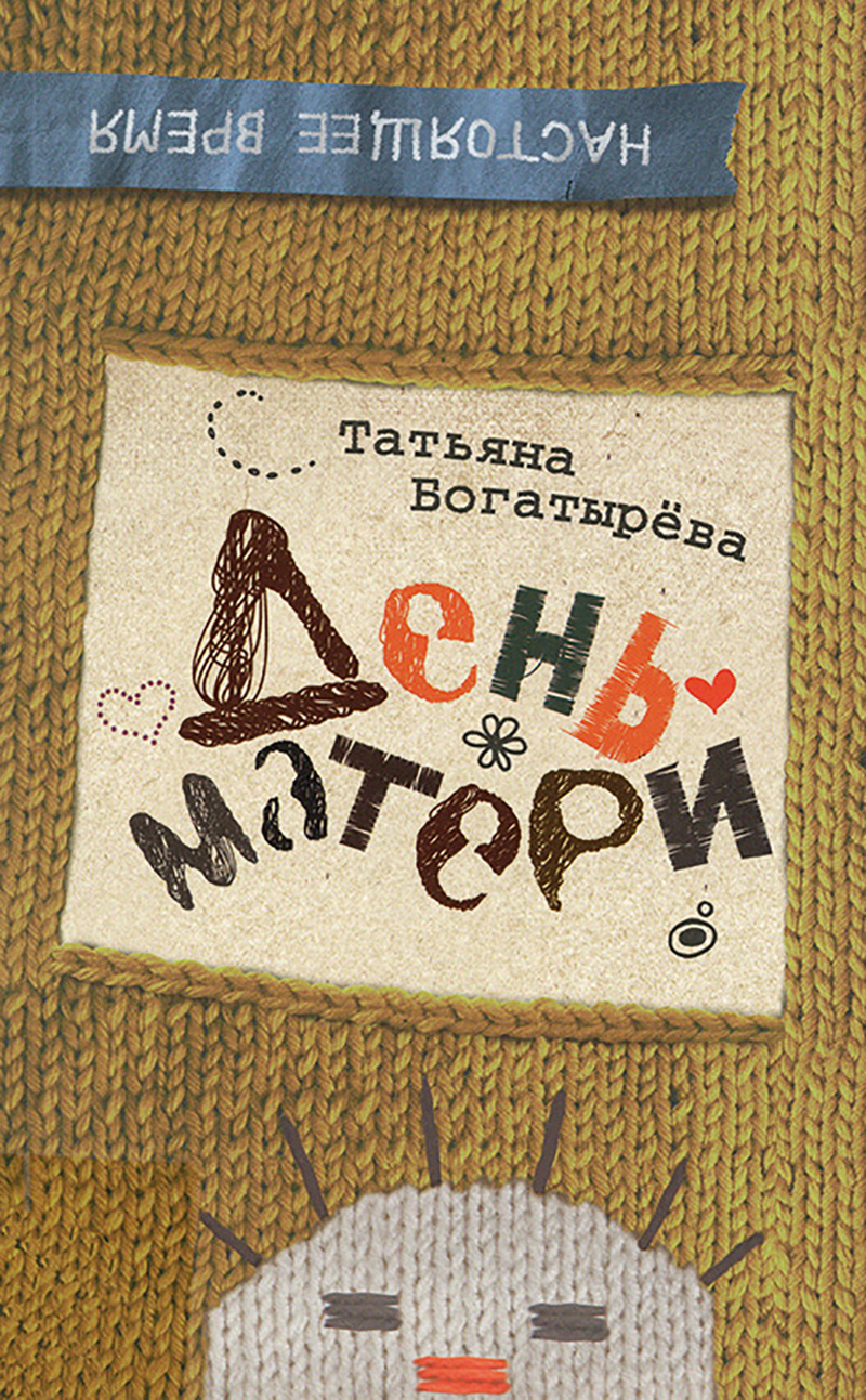 Den' materi (Muttertag) Book Cover