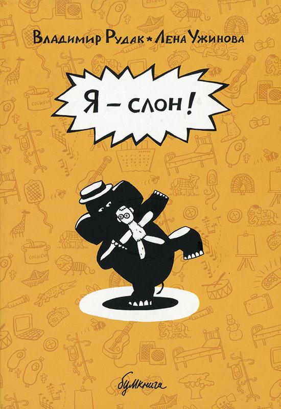 Ja – slon! Grafičeskij roman (Ich bin ein Elefant! Graphic Novel) Book Cover