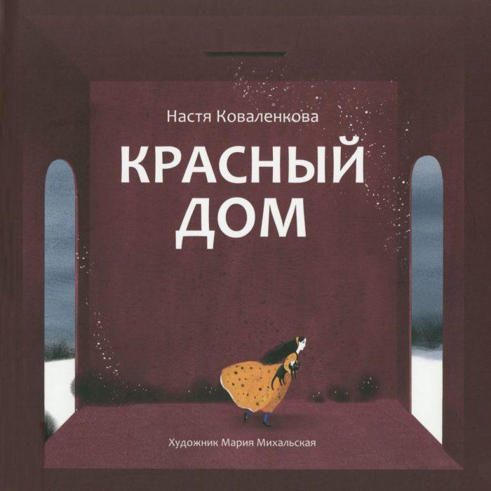 Russland |Nastja Kovalenkova und Marija Michal'skaja: Das rote Haus