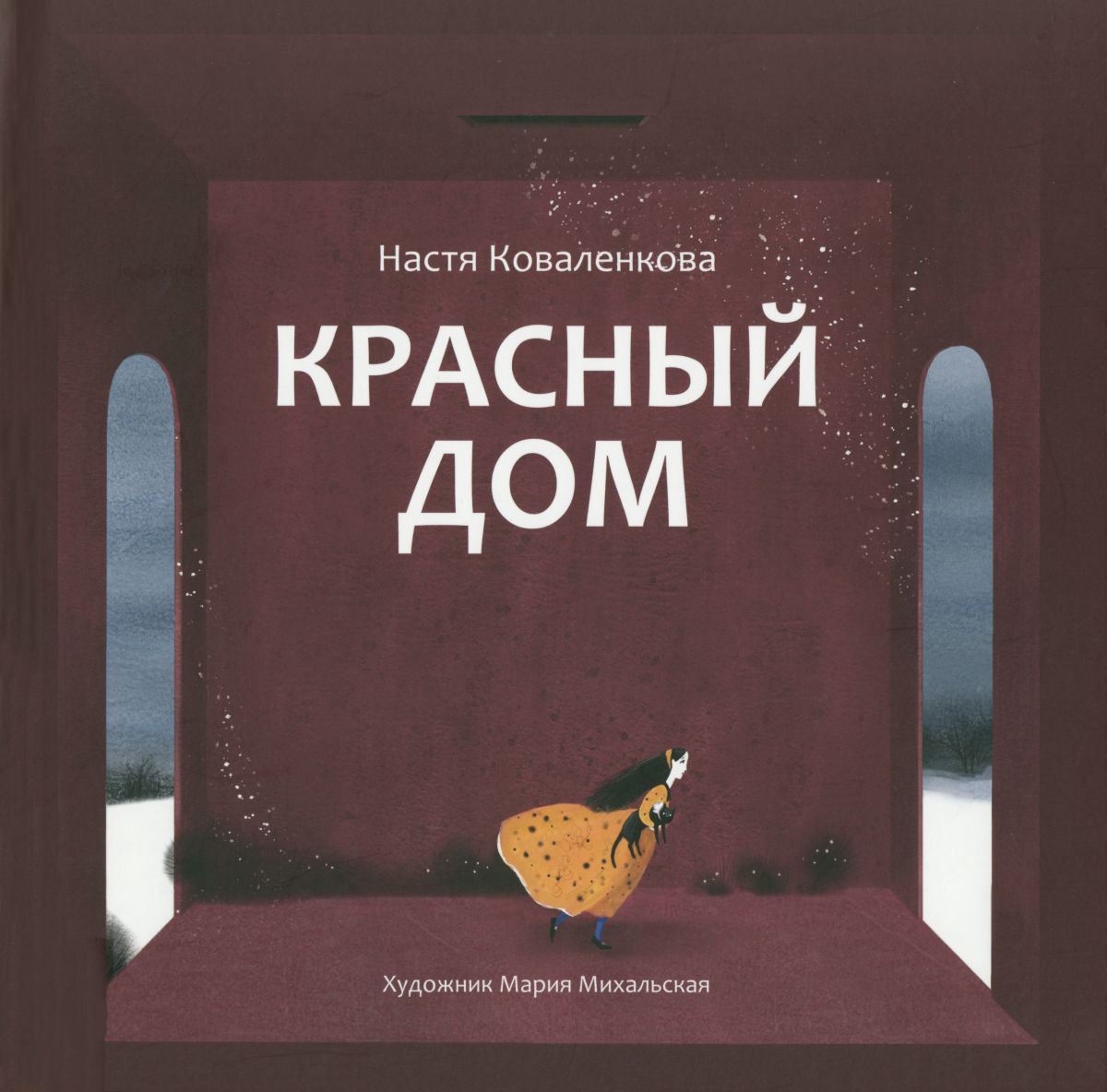 Krasnyj dom. Ballada (Das rote Hause. Eine Ballade) Book Cover