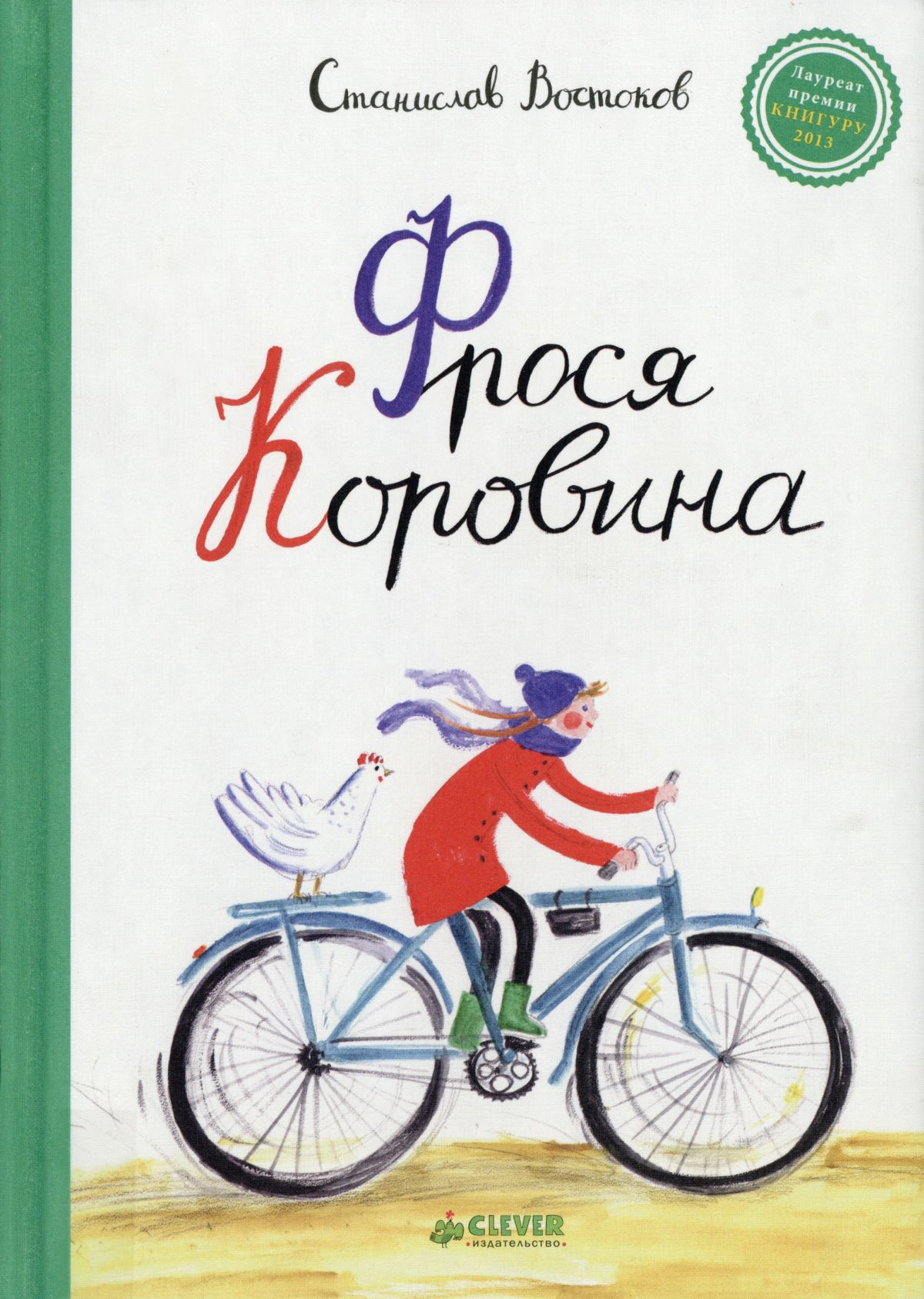 Frosja Korovina Book Cover