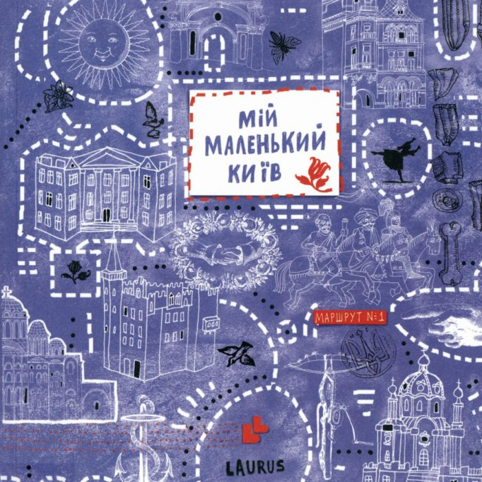 Ukraine |Anastasija Denysenko, Olena Starančuk und Oleh Hryščenko: Mein kleines Kiev