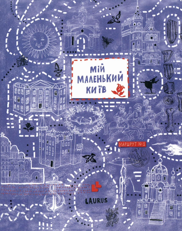 Mij malen'kyj Kyïv [putivnyk dlja ditej], (Mein kleines Kiev. Ein Reiseführer für Kinder) Book Cover