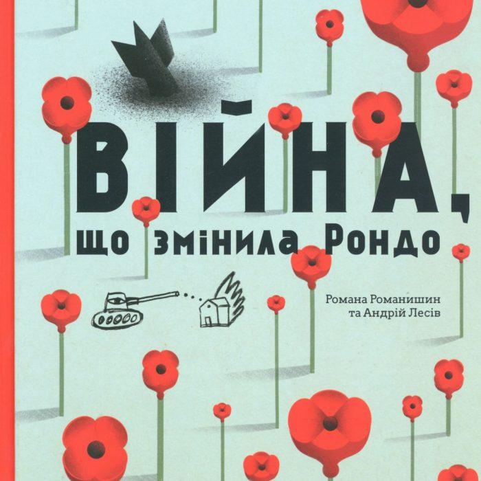 Ukraine | Romana Romanyšyn und Andrij Lesiv: Der Krieg, der Rondo veränderte