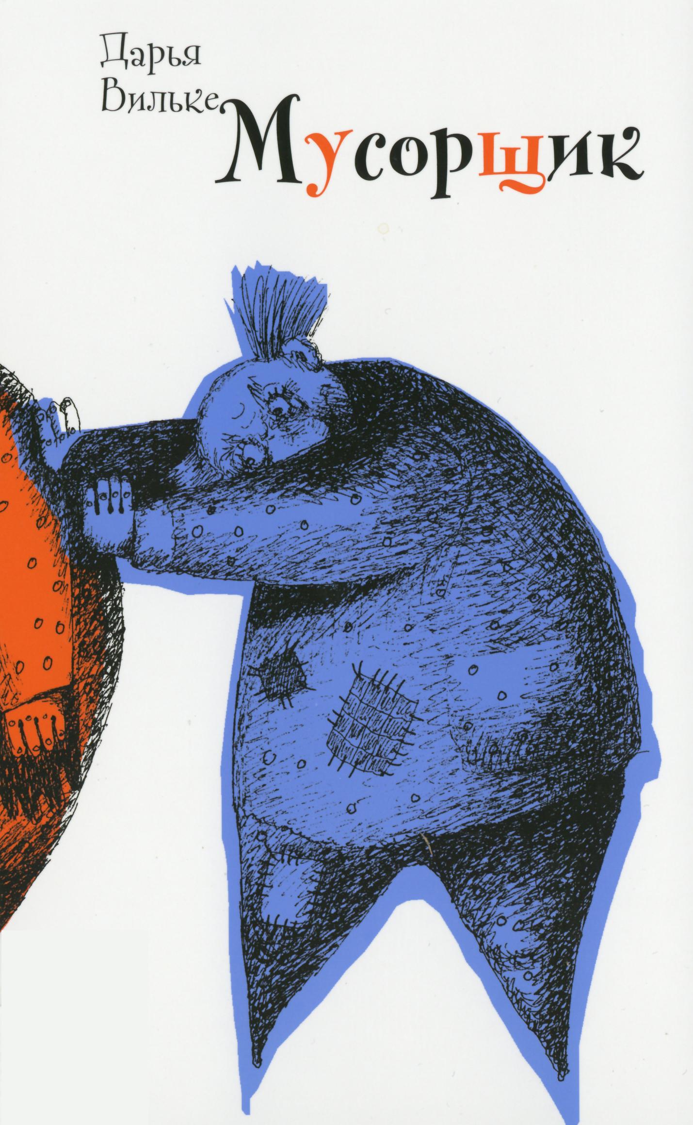 Musorščik (Der Müllmann) Book Cover