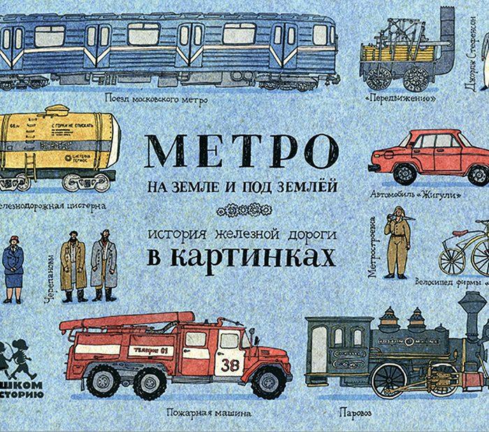 Russland | Aleksandra Litvina und Anja Desnickaja:Die Metro überirdisch und unterirdisch