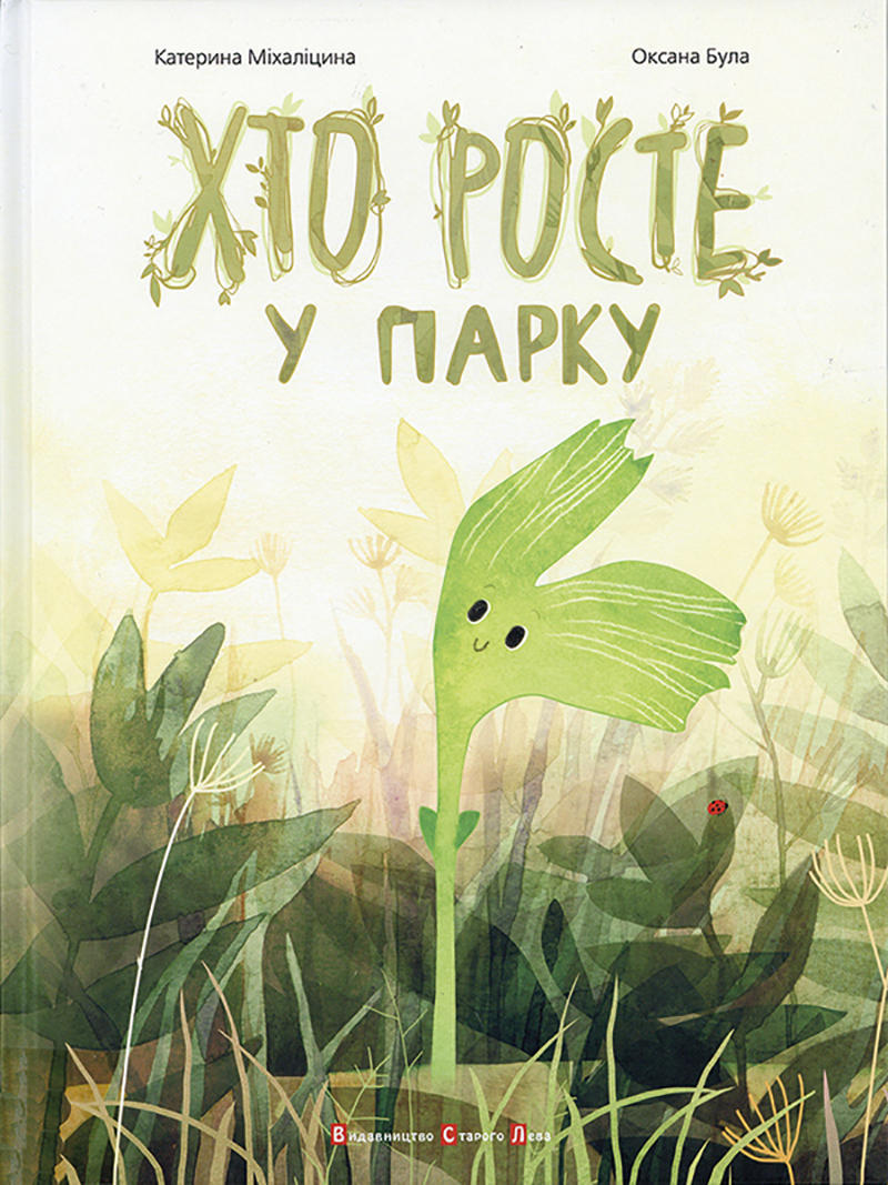 Chto roste u parku (Wer wächst im Park?) Book Cover