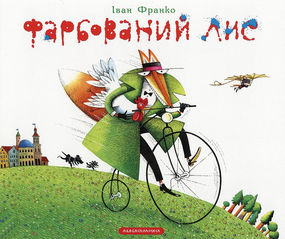 Farbovanyj lys (Der gefärbte Fuchs) Book Cover