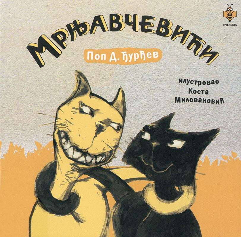 """Mrnjavčevići"" Book Cover"