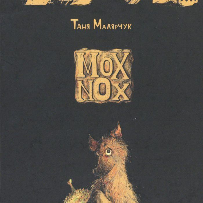 "Ukraine | Tanya Malyarchuk und Katya Slonova ""Mox Nox"""