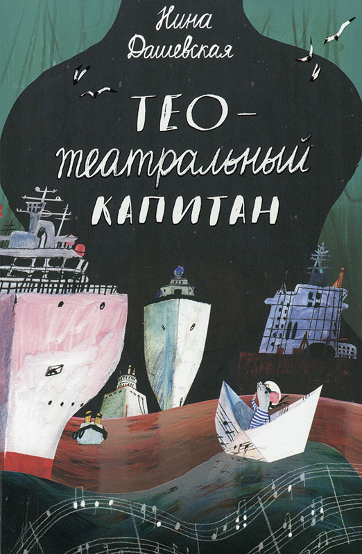 Teo – teatralny kapitan (Teo – Theater Kapitän) Book Cover