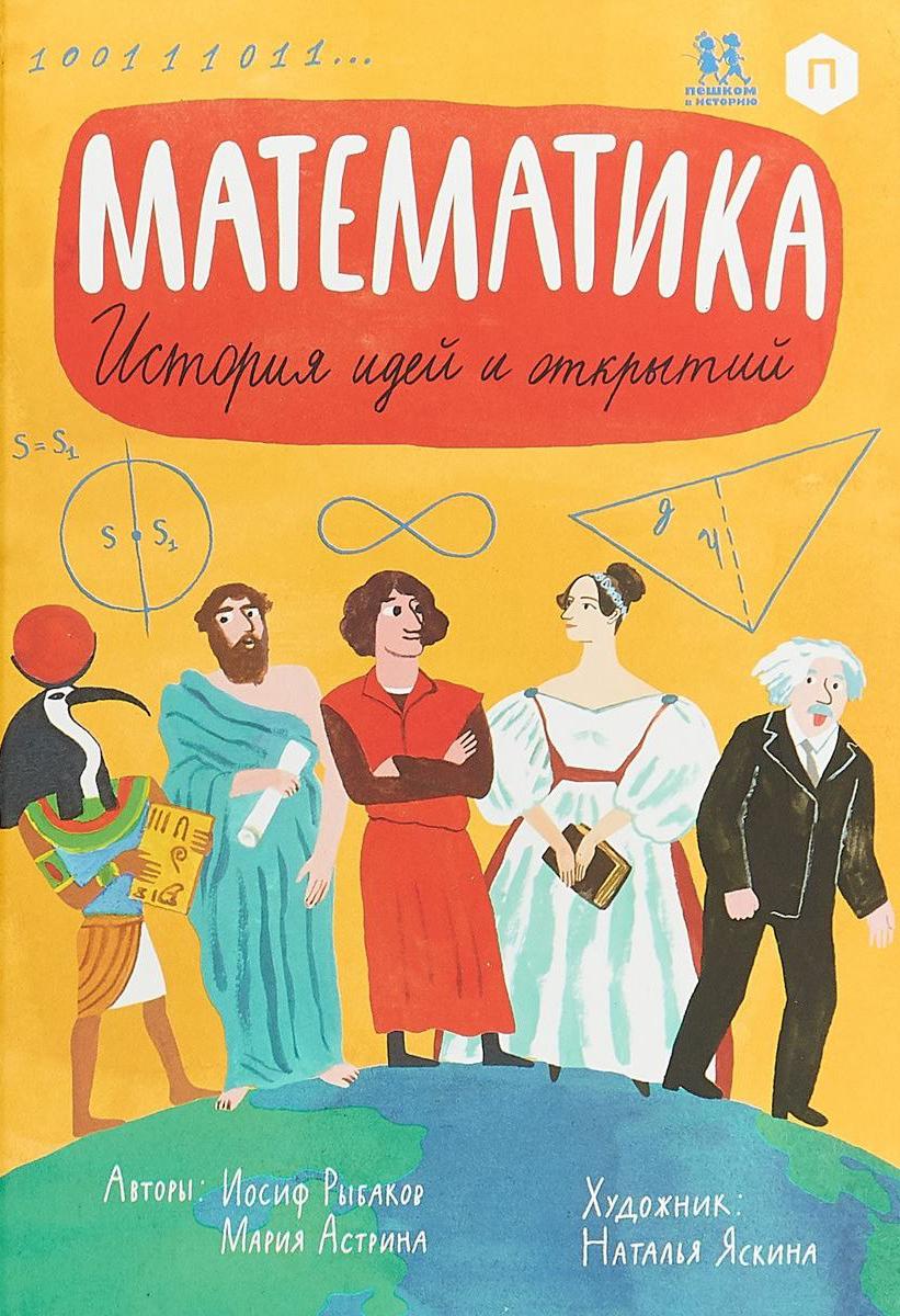Matematika – istoriya idei i otkrytiy (Mathematik – eine Ideen- und Entdeckungsgeschichte) Book Cover