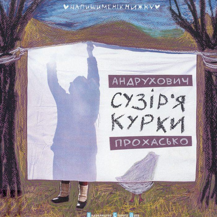 "Ukraine | Sofia Andrukhovych, Mariana Prokhasko und Olena Subach ""Urgroßhuhn"""