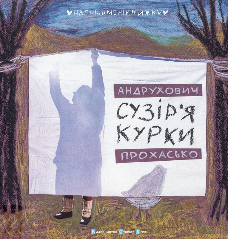 Suzirya Kurky (Urgroßhuhn) Book Cover