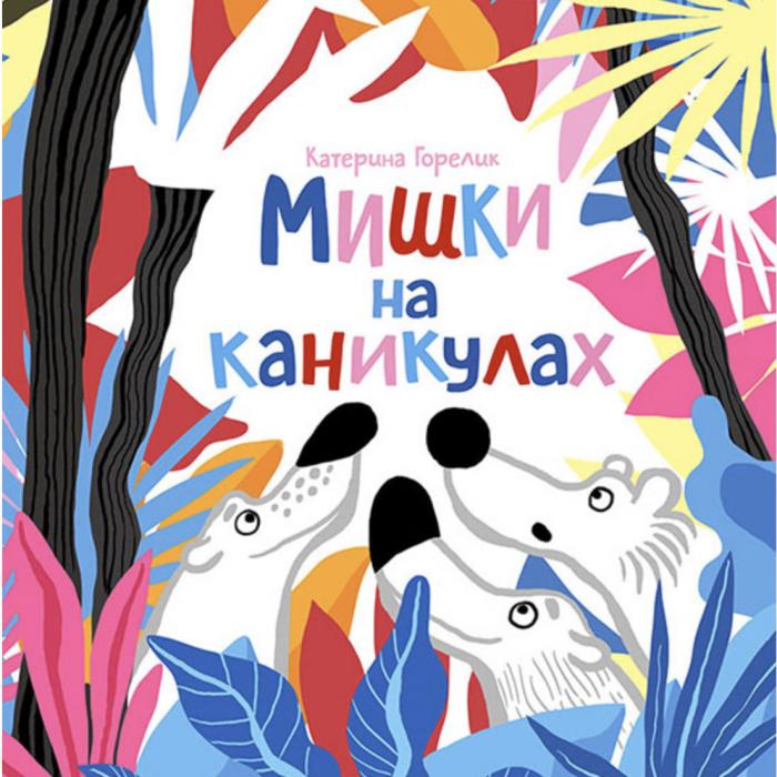 "Russland |Katerina Gorelik ""Bären in den Ferien"""