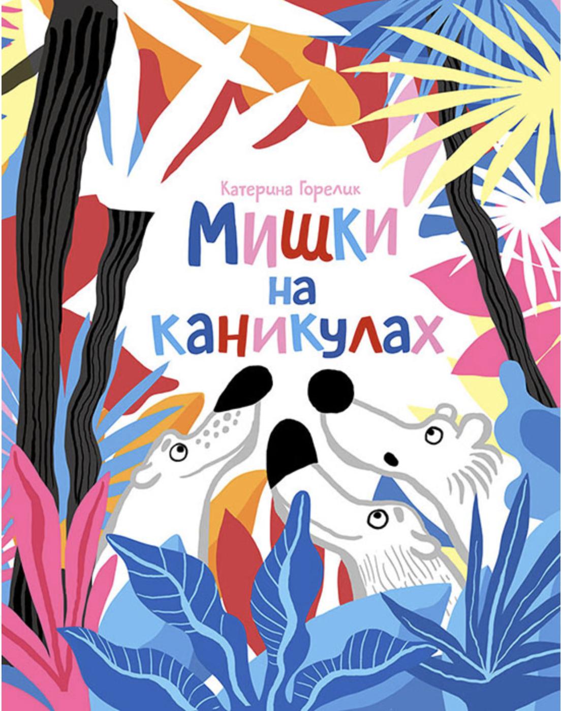 Miški na kanikulach (Bären in den Ferien) Book Cover