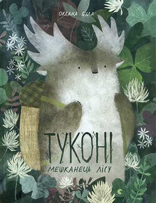 Tukoni - meškanec' lisu (Tukoni - Waldbewohner) Book Cover