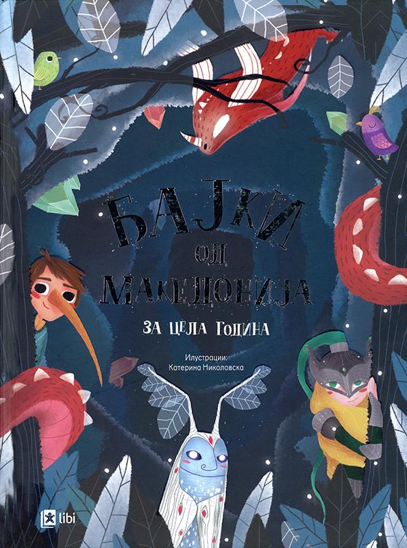 Bajki od Makedonija za cela godina (Märchen aus Mazedonien für das ganze Jahr) Book Cover