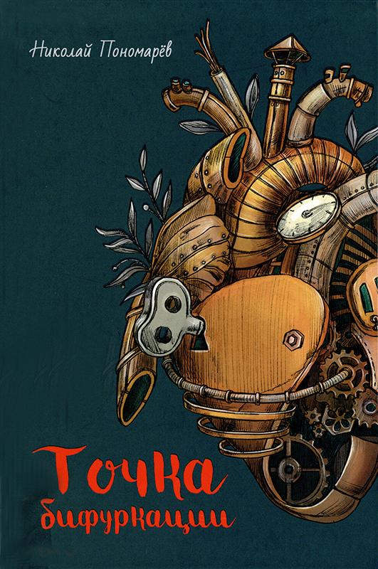 Točka bifurkacii (Punkt der Bifurkation) Book Cover