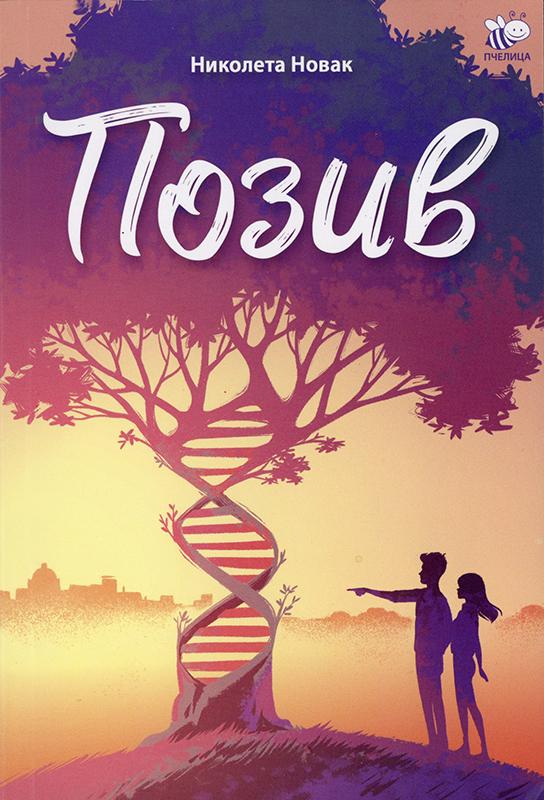 Poziv (Der Anruf) Book Cover
