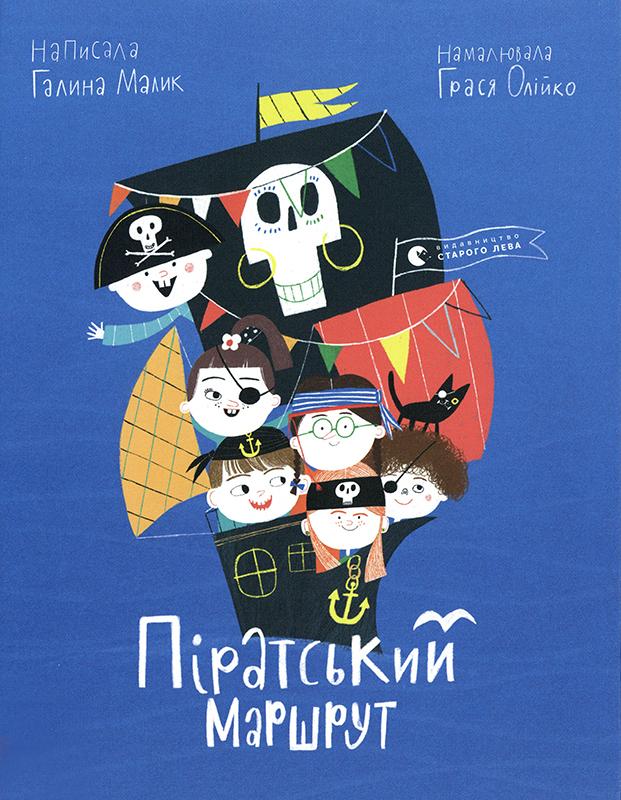Pirats'kyj maršrut (Die Piratentour) Book Cover